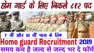 Photo of Jharkhand Home Defense Corps Vacancy 2019
