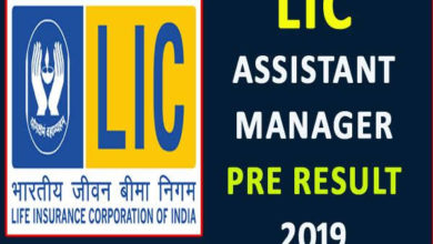 Photo of LIC Assistant Pre Result 2019