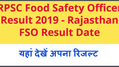Photo of RPSC Food Safety Officer Recruitment 2019-20 Result
